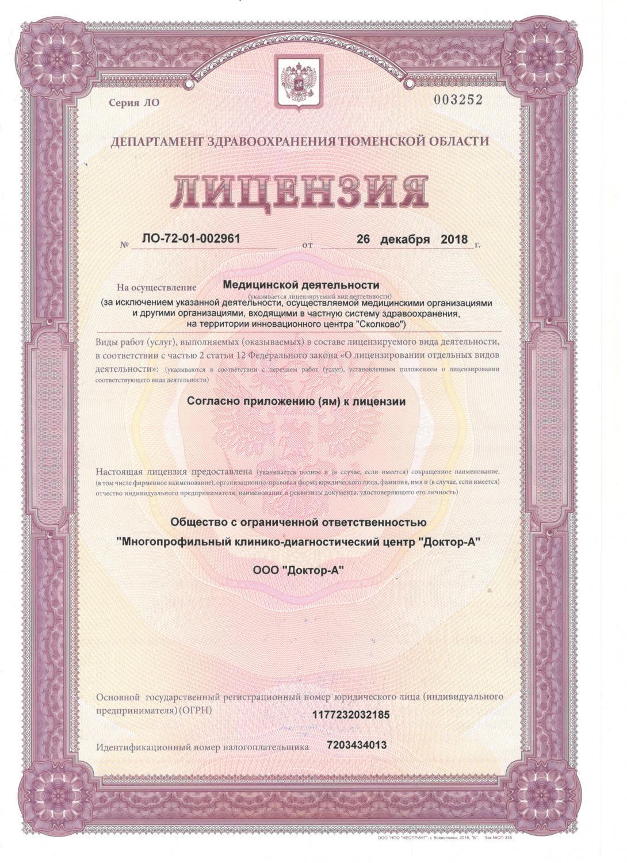 Лицензия Доктор А 5.jpg