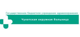 Логотип медицинского учреждения Чукотская окружная больница