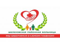 Логотип медицинского учреждения Шелеховская районная больница